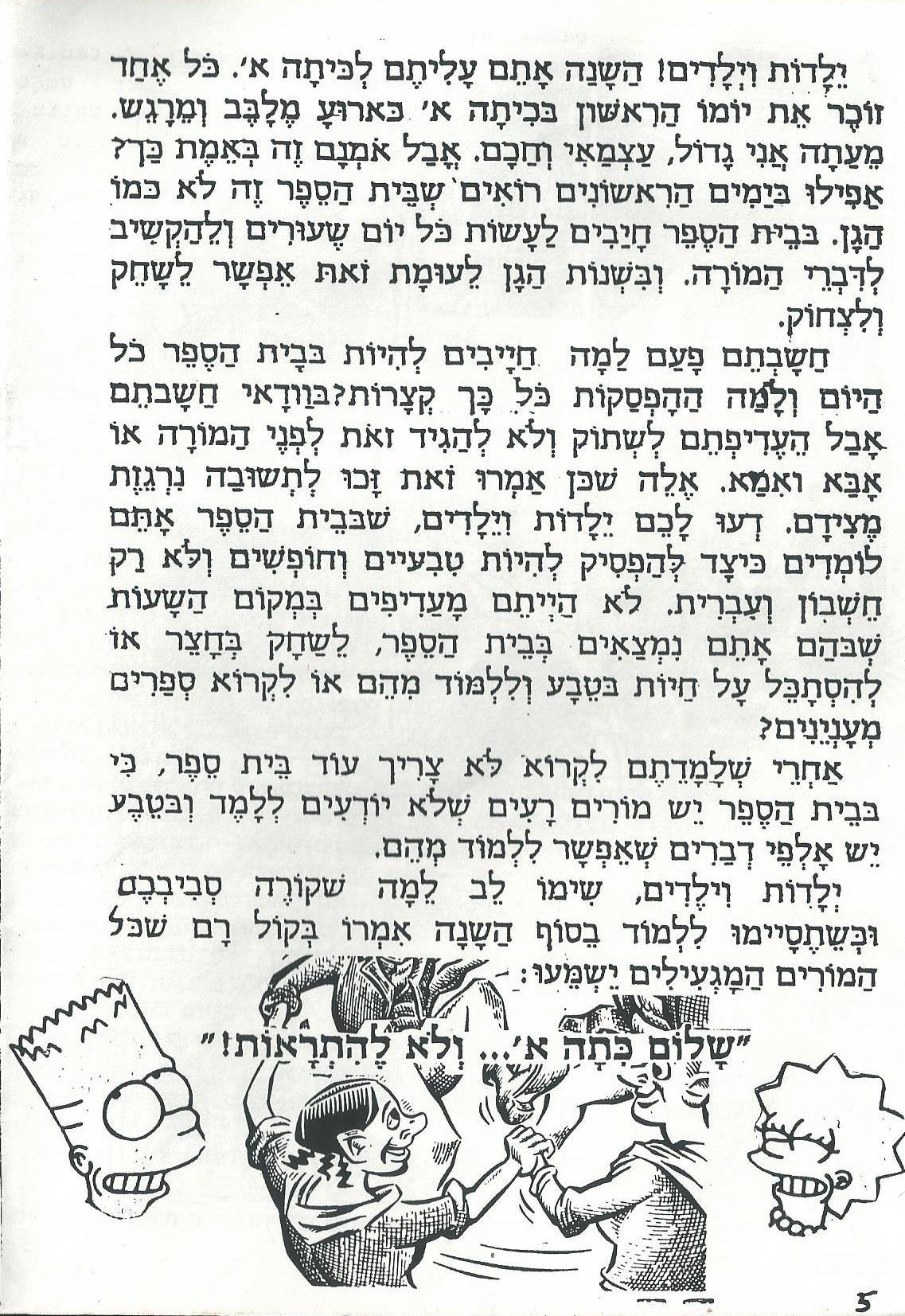 פורסם בחודש מרץ 1997 בגיליון #אינסוף של הפנזין AM שראה אור בהוצאה לאור המיתולוגית הוצאתצירופימקרים.