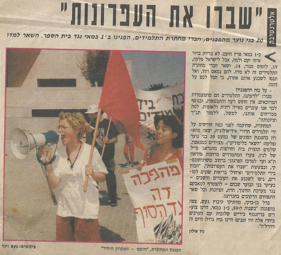 """ידיעה על הפגנת מחתרת התלמידים במקומון """"זמן תל –אביב"""", תשיעי במאי 1997."""