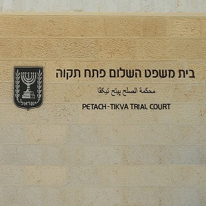 petah-tikva-court-thumb