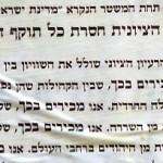 anachists-mea-shaarim-small