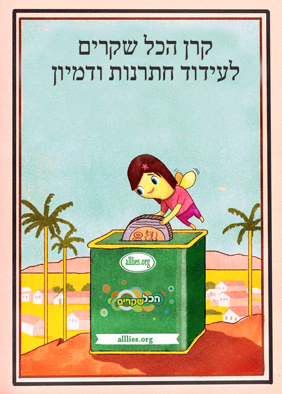 donation poster
