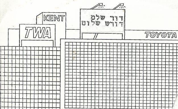 """מתוך החוברת """"מדינת ישראל"""""""