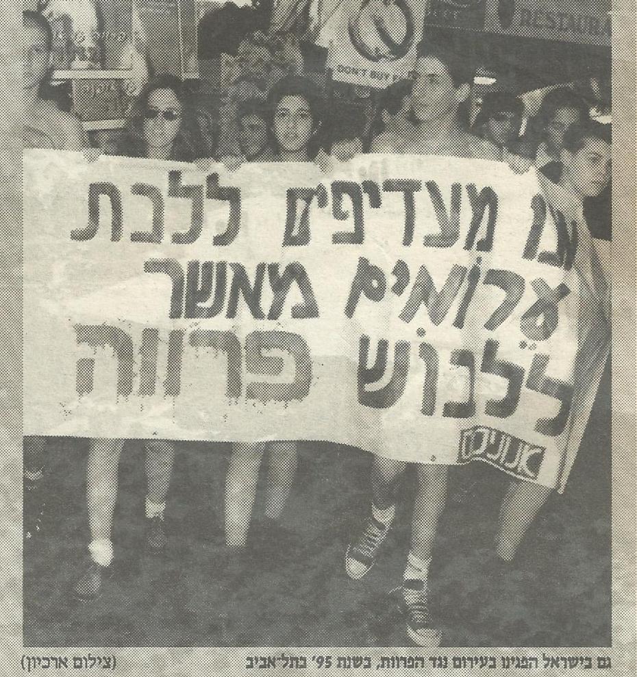 fur-protest-israel-1995