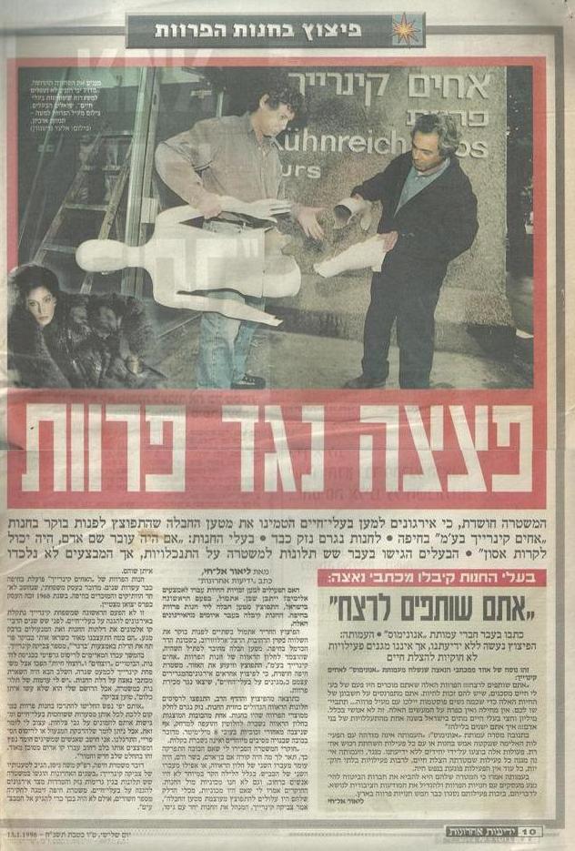 furshop-explosion-israel-1998