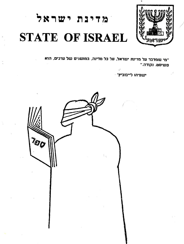 """שער החוברת """"מדינת ישראל"""""""