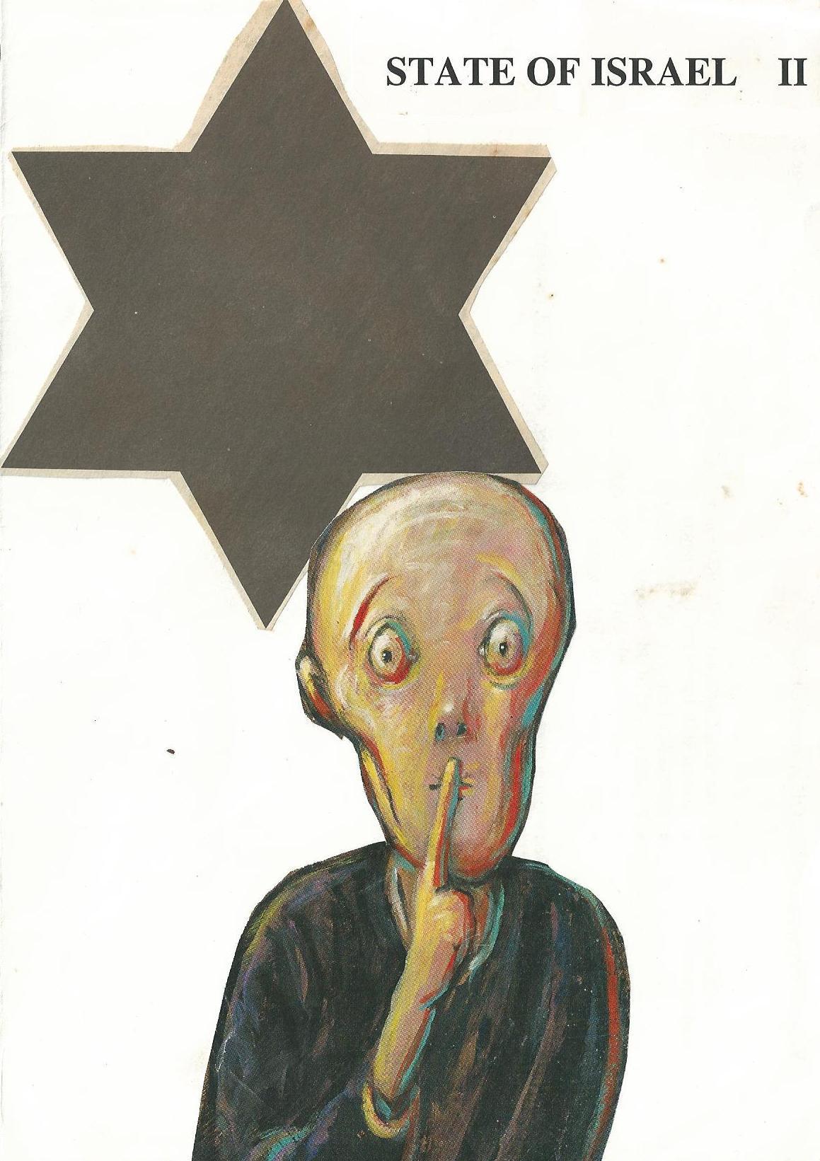 """שער הגיליון הגנוז """"מדינת ישראל 2"""""""