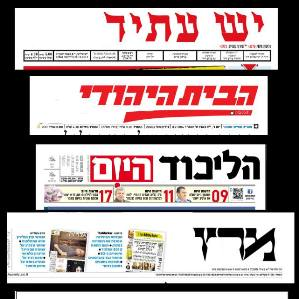 israeli-newspapers-political-parties-schiby-thumb