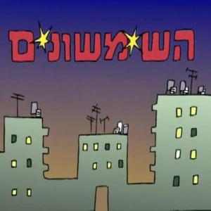 shimshonim-thumb