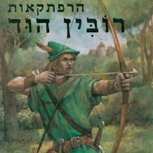 Robin-Hood-thumb