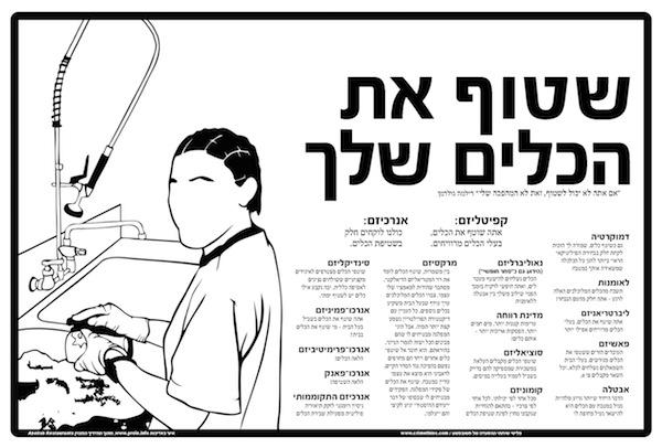 WYOD_Hebrew