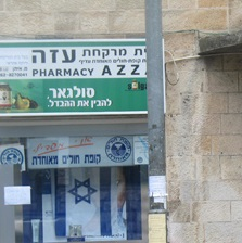 gaza-street-jerusalem-thumb