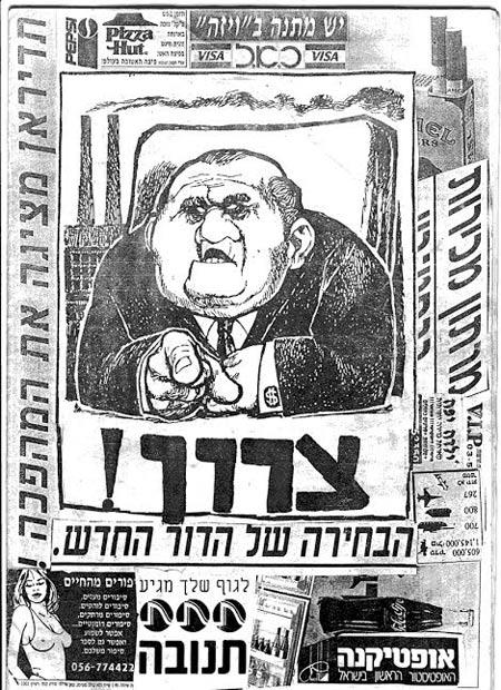 """מתוך """"הכל שקרים"""", גיליון 4, קיץ 1993"""