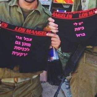 idf-soldier-sexist-underwear-thumb