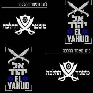el-yahud-even-kama-logo-thumb