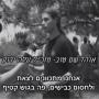 ohad-shem-tov-gaza-thumb