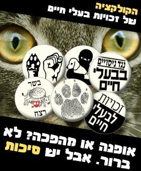 ad black market pin animal rights