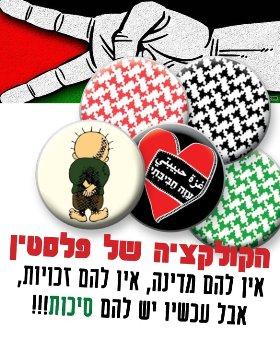 ad black market pin palestine