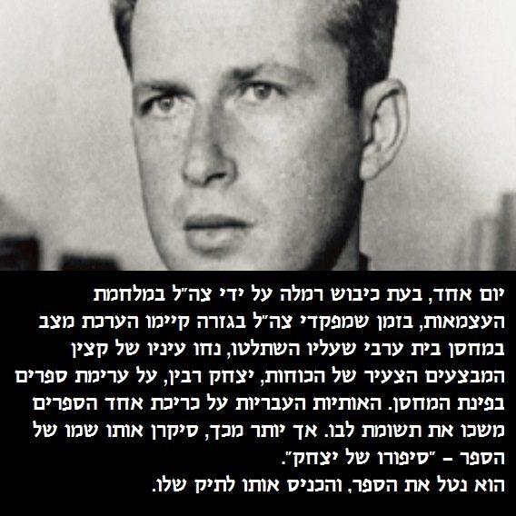 יגאל עמיר: סיפורו של יצחק