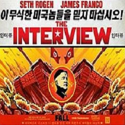 The-Interview-movie-poster-thumb