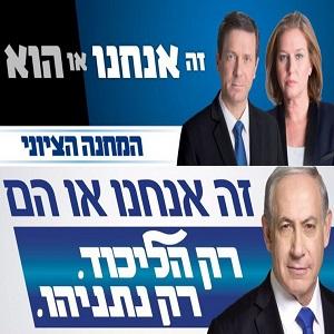 likud-avoda-same-slogan-thumb