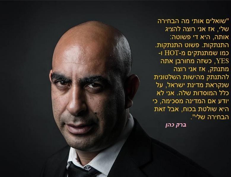 9 שירי המחאה הישראלים הגדולים Barak-cohen-quote-elections