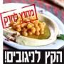 humus-law-thumb