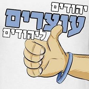 jews4jews-thumb