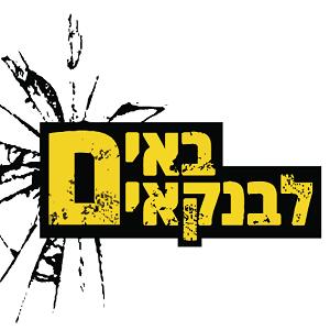 המחאה החברתית לישראל -המאבק נגד הבנקים