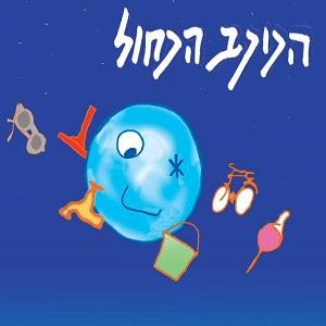 Planet-blue-thumb