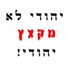 yehudi_lo_mekazez-brith-thumb