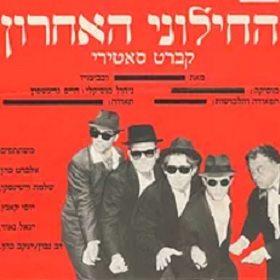 last-jew-haspari-thumb
